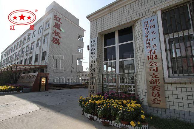 河南郑州市红星机械厂【红星机械】